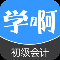 初级会计职称 教育 App LOGO-APP試玩