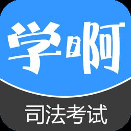 教育App|司法考试 LOGO-3C達人阿輝的APP