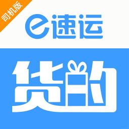 e速运司机端 生活 App LOGO-APP開箱王
