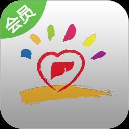 爱肝一生会员版 健康 App LOGO-硬是要APP