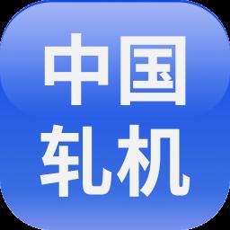 中国轧机 商業 App LOGO-APP試玩