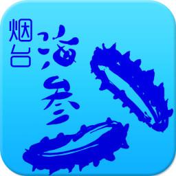 烟台海参 生活 App LOGO-APP開箱王
