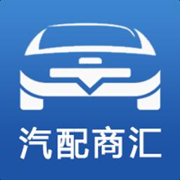 汽配商汇 購物 App LOGO-硬是要APP