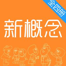 新概念英语图文版全四册 教育 App LOGO-APP試玩