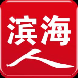 滨海人 生活 App LOGO-硬是要APP