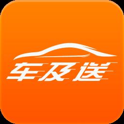 车及送司机版 生活 App LOGO-APP試玩