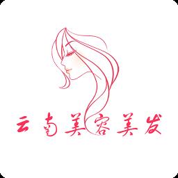 云南美容美发 生活 App LOGO-APP試玩