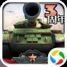全民坦克联盟-坦克帝国下载