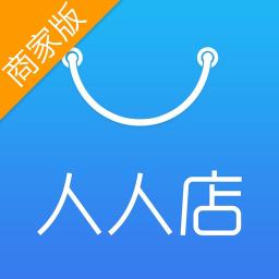 人人店商家版 購物 App LOGO-硬是要APP