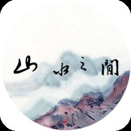 山水之间 生活 App LOGO-APP試玩