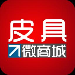 皮具微商城 生活 App LOGO-硬是要APP