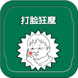 打脸狂魔 休閒 App LOGO-硬是要APP