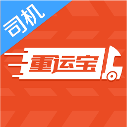 重运宝车主版 工具 App LOGO-硬是要APP