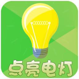 连接电灯 休閒 App LOGO-硬是要APP
