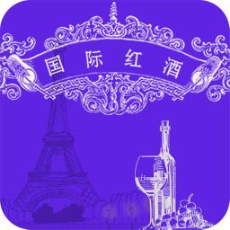国际红酒网 購物 App LOGO-APP試玩