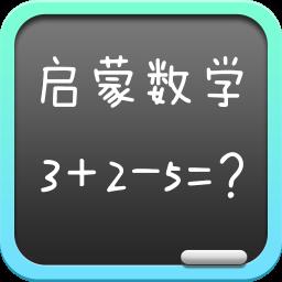 启蒙数学 教育 LOGO-玩APPs
