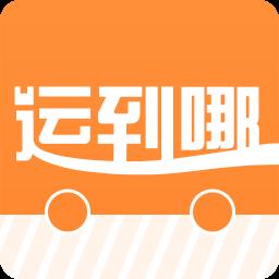 运到哪司机端 生活 App LOGO-APP試玩