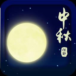 工具App|中秋月圆梦象动态壁纸 LOGO-3C達人阿輝的APP