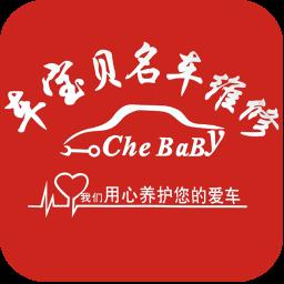 车宝贝汽车维修服务 生活 App LOGO-APP試玩