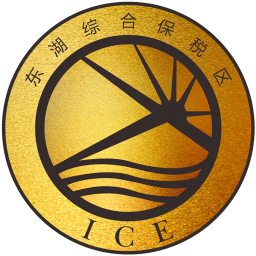 东湖保税 購物 App LOGO-APP試玩