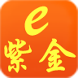 e紫金 生活 App LOGO-硬是要APP
