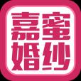 嘉蜜婚纱 生活 App LOGO-APP開箱王