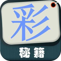 时时彩技巧 書籍 App LOGO-APP試玩