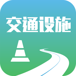 中国交通设施网 商業 App LOGO-APP開箱王