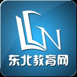 东北教育网 教育 App LOGO-APP試玩