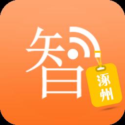 智慧涿州 生活 App LOGO-APP試玩