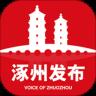 涿州发布4.4.2