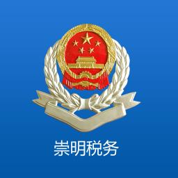 崇明税务 商業 App LOGO-APP試玩