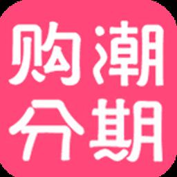 购潮分期 購物 App LOGO-APP試玩