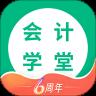 会计学堂app破解版