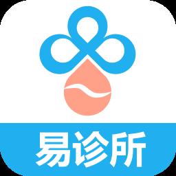 易诊所 健康 App LOGO-硬是要APP