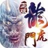 龙虎门(官方正版授权手游)