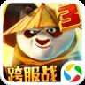 功夫熊猫3(电影官方手游)下载