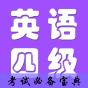 英语四级必备宝典 教育 App LOGO-APP試玩