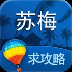 苏梅岛攻略 旅遊 App LOGO-APP試玩