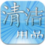 中国清洁用品商城 工具 App LOGO-APP開箱王