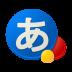 谷歌日文输入法 程式庫與試用程式 App LOGO-硬是要APP