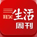 三联生活周刊 書籍 App LOGO-APP試玩