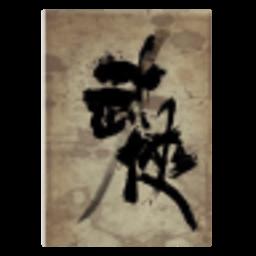 武侠情缘 休閒 App LOGO-硬是要APP