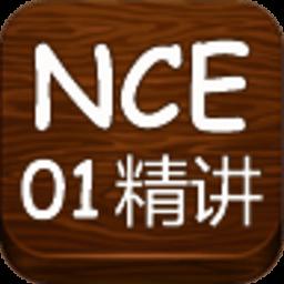 NCE第一册精讲 書籍 LOGO-玩APPs