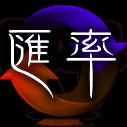 台湾汇率-三竹 商業 App LOGO-APP開箱王