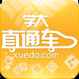 教育App|学大直通车 LOGO-3C達人阿輝的APP