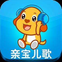 亲宝儿歌 教育 App LOGO-硬是要APP