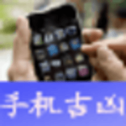 手机号码吉凶测试 娛樂 App LOGO-硬是要APP
