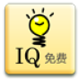 IQ智力测试专业版 娛樂 App LOGO-APP開箱王