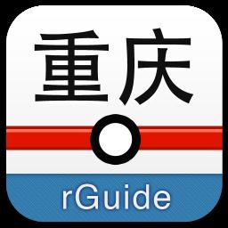 重庆轨道交通 交通運輸 App LOGO-硬是要APP
